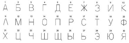 Cyrillic Punch character line art